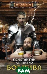 Купить Бог пива, ЦЕНТРПОЛИГРАФ, Крапивко К., 978-5-227-08432-3