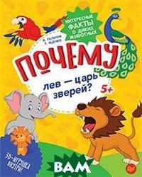 Купить Почему лев - царь зверей? Интересные факты о диких животных, ПИТЕР, Гальчук А., 978-5-00116-243-8