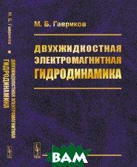 Двухжидкостная электромагнитная гидродинамика, URSS, Гавриков М.Б., 978-5-396-00886-1  - купить со скидкой