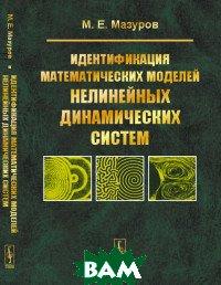 Купить Идентификация математических моделей нелинейных динамических систем, URSS, Мазуров М.Е., 978-5-9710-5961-5