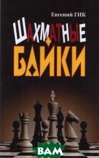 Купить Шахматные байки, Наука, Гик Е., 978-5-02-040141-9