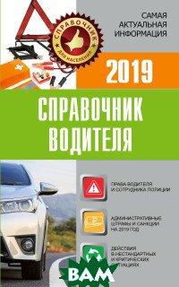 Справочник водителя 2019