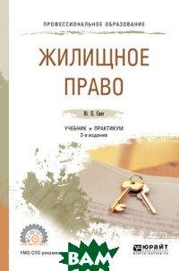 Купить Жилищное право. Учебник и практикум для СПО, ЮРАЙТ, Свит Ю.П., 978-5-534-10467-7