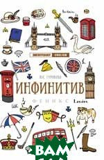 Инфинитив, ФЕНИКС, Гурикова Ю.С., 978-5-222-31536-1  - купить со скидкой