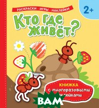 Купить Кто где живет? Книжка с многоразовыми наклейками, РОСМЭН, 978-5-353-09044-1