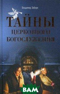 Купить Тайны церковного богослужения, РИПОЛ КЛАССИК, Зоберн В., 978-5-386-12250-8