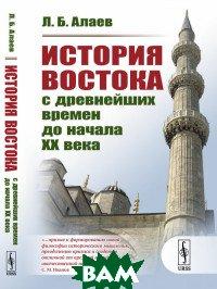 Купить История Востока с древнейших времен до начала XX века, URSS, Алаев Л.Б., 978-5-9710-5980-6