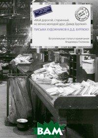 Письма художников к Д.Д. Бурлюку, Грюндриссе, 978-5-904099-30-5  - купить со скидкой