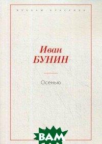 Купить Осенью (изд. 2018 г. ), T8RUGRAM, Бунин Иван Алексеевич, 978-5-517-00137-5