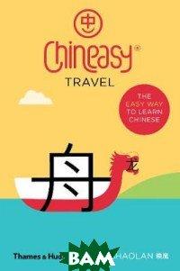 Купить Chineasy Travel