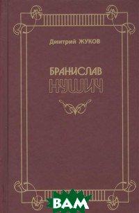 Купить Бранислав Нушич, Художественная литература, Жуков Д., 978-5-280-03828-8