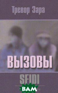 Купить Вызовы (изд. 2018 г. ), Художественная литература, Зара Т., 978-5-280-03830-1