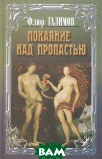 Покаяние над пропастью. Трилогия, Художественная литература, Галимов Ф., 978-5-280-03814-1  - купить со скидкой
