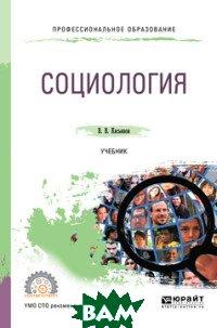 Купить Социология. Учебник для СПО, ЮРАЙТ, Касьянов В.В., 978-5-534-10460-8