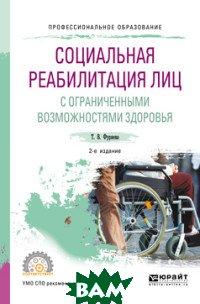 Купить Социальная реабилитация лиц с ограниченными возможностями здоровья. Учебное пособие для вузов, ЮРАЙТ, Фуряева Т.В., 978-5-534-09299-8