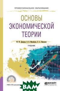 Купить Основы экономической теории. Учебник для СПО, ЮРАЙТ, Днепров М.Ю., 978-5-534-10476-9