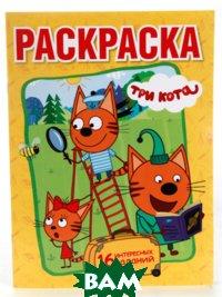Купить Раскраска. Три кота, А5, Умка, 978-5-506-01693-9