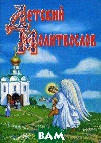 Купить Детский молитвослов. Рекомендовано к публикации Издательским советом РПЦ, Сретенский монастырь, 978-5-7533-1256-3