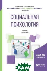 Купить Социальная психология. Учебник для бакалавриата и специалитета, ЮРАЙТ, Чернова Г.Р., 978-5-534-08299-9