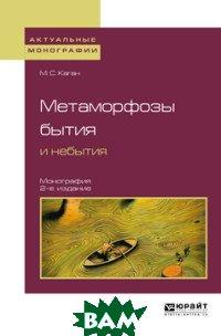 Купить Метаморфозы бытия и небытия. Монография для вузов, ЮРАЙТ, Каган М.С., 978-5-534-08279-1