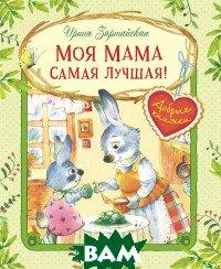 Купить Моя мама самая лучшая!, Оникс-ЛИТ, Зартайская И.В., 978-5-4451-0703-3