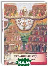 Купить Открытки. Страшный суд. Русские иконы, БЕЛЫЙ ГОРОД, 978-5-3590-0511-1