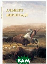 Купить Открытки. Альберт Бирштадт, БЕЛЫЙ ГОРОД, 978-5-3590-0517-3