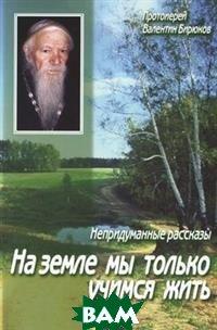 Купить На земле мы только учимся жить, Сибирская Благозвонница, Бирюков В., 978-5-89101-633-0
