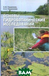 Купить Основы гидроботанических исследований, Народное образование, НИИ школьных технологий, Глушенков О.В., 978-5-87953-495-5