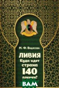 Купить Ливия. Куда идет страна 140 племен?, Садра, Видясова Мария Федоровна, 978-5-907041-06-6