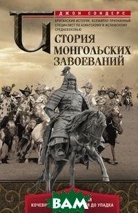 Купить История монгольских завоеваний. Великая империя кочевников от основания до упадка, ЦЕНТРПОЛИГРАФ, Сондерс Д., 978-5-9524-5341-8