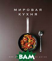 Купить Мировая кухня. 500 рецептов. Шаг за шагом, Иностранка / КоЛибри, Блейк К., 978-5-389-14506-1