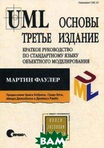 UML. Основы: краткое руководство по стандартному языку объектного моделирования, СИМВОЛ-ПЛЮС, Фаулер М., 978-5-93286-060-1  - купить со скидкой