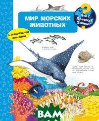 Купить Мир морских животных. Что? Почему? Зачем?, Омега-пресс, Эрне А., 978-5-465-03664-1