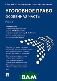 Уголовное право. Особенная часть. Учебник для СПО, Проспект, 978-5-392-28806-9  - купить со скидкой