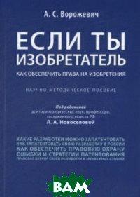 Купить Если ты изобретатель. Как обеспечить права на изобретения. Научно-методическое пособие, Проспект, Ворожевич Арина, 978-5-392-29161-8