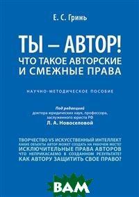 Купить Ты - автор! Что такое авторские и смежные права. Научно-методическое пособие, Проспект, Новоселова Л.А., 978-5-392-29163-2