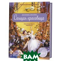 Купить Музыкальная классика для детей. Спящая красавица. Балет Петра Ильича Чайковского (книга с диском и QR-кодом) (+ CD-ROM), Контэнт, Зимза Марко, 978-5-91906-984-3