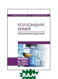 Купить Коллоидная химия. Практикум и задачник, Лань, Назаров В.В., 978-5-8114-3430-5