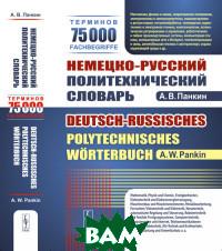 Купить Немецко-русский политехнический словарь: 75000 терминов, URSS, Панкин А.В., 978-5-382-01870-6