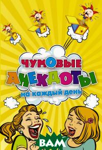 Чумовые анекдоты на каждый день, АСТ, 978-5-17-112618-6  - купить со скидкой
