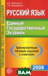 Русский язык. ЕГЭ-2008. Тренировочные типовые задания с ответами