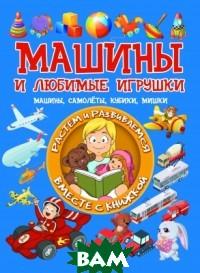 Купить Машины и любимые игрушки. Машины, самолёты, кубики, мишки, Харвест, 978-985-18-4296-0