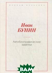 Купить Автобиографические заметки, T8RUGRAM, Бунин Иван Алексеевич, 978-5-517-00372-0