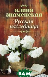 Купить Русская наследница, АСТ, Знаменская А., 978-5-17-112666-7