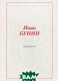 Купить Деревня (изд. 2018 г. ), T8RUGRAM, Бунин Иван Алексеевич, 978-5-517-00100-9