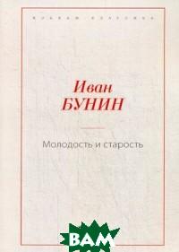 Купить Молодость и старость, T8RUGRAM, Бунин Иван Алексеевич, 978-5-517-00128-3