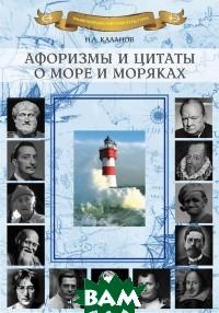 Афоризмы и цитаты о море и моряках, МОРКНИГА, Каланов Н., 978-5-903080-23-6  - купить со скидкой