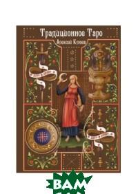 Традиционное Таро, Москвичев А.Г., Клюев А.Г., 978-5-6041737-5-6  - купить со скидкой