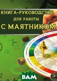 Книга-руководство для работы с маятником, Москвичев А.Г., 978-5-6041564-7-6  - купить со скидкой